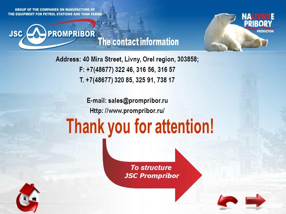 Address: 40 Mira Street, Livny, Orel region, 303858; F: +7(48677) 322 46, 316 56, 316 57 T. +7(48677) 320 85, 325 91, 738 17 E-mail: sales@prompribor.