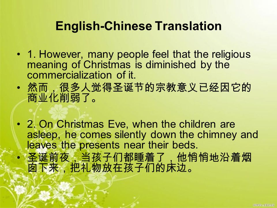 English-Chinese Translation 1. However, many people feel that the religious meaning of Christmas is diminished by the commercialization of it. 然而,很多人觉