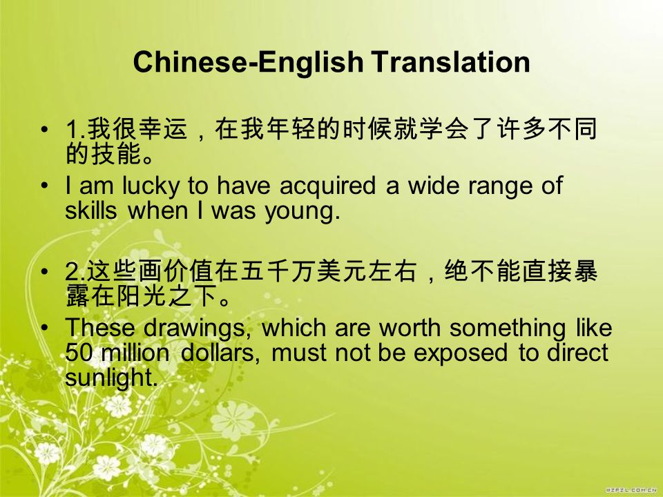 Chinese-English Translation 1.