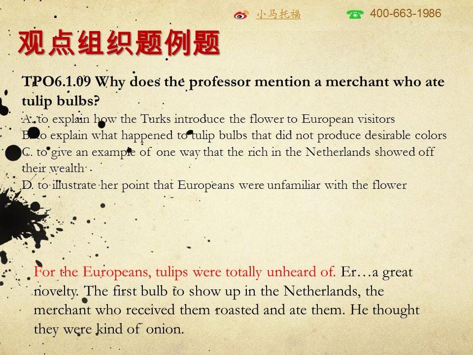 观点组织题例题 TPO6.1.09 Why does the professor mention a merchant who ate tulip bulbs.