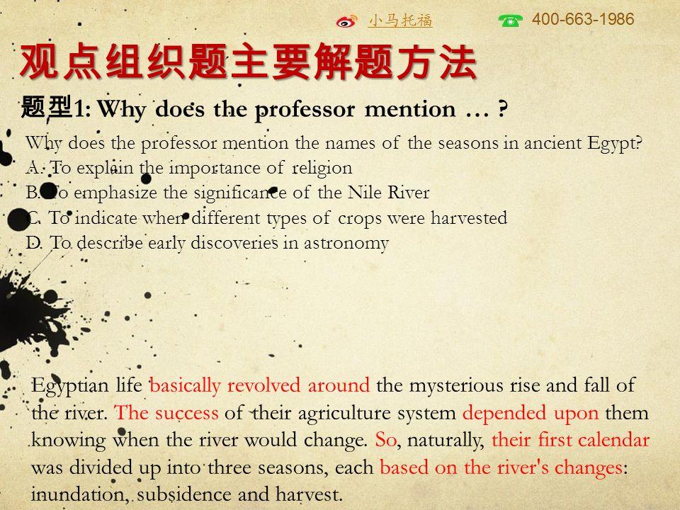 观点组织题主要解题方法 题型 1: Why does the professor mention … .