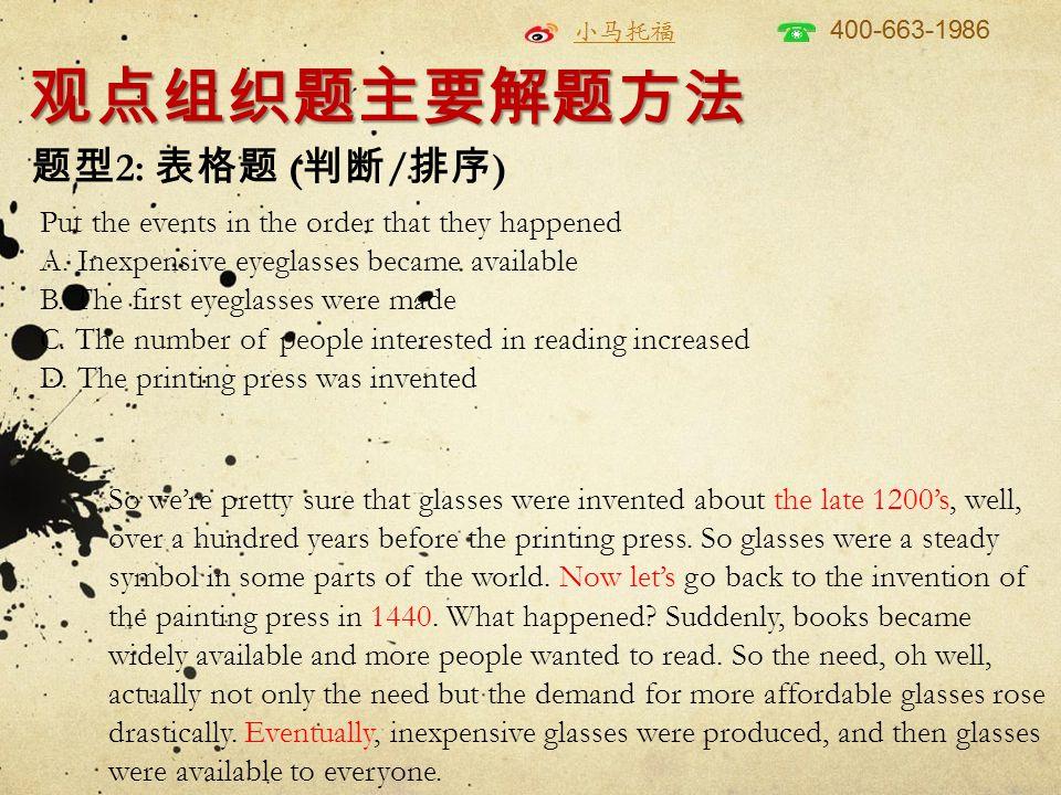 观点组织题主要解题方法 题型 2: 表格题 ( 判断 / 排序 ) Put the events in the order that they happened A.