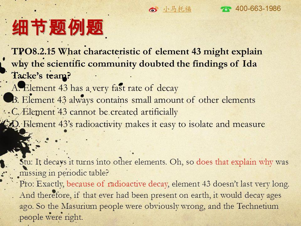 细节题例题 TPO8.2.15 What characteristic of element 43 might explain why the scientific community doubted the findings of Ida Tacke's team.