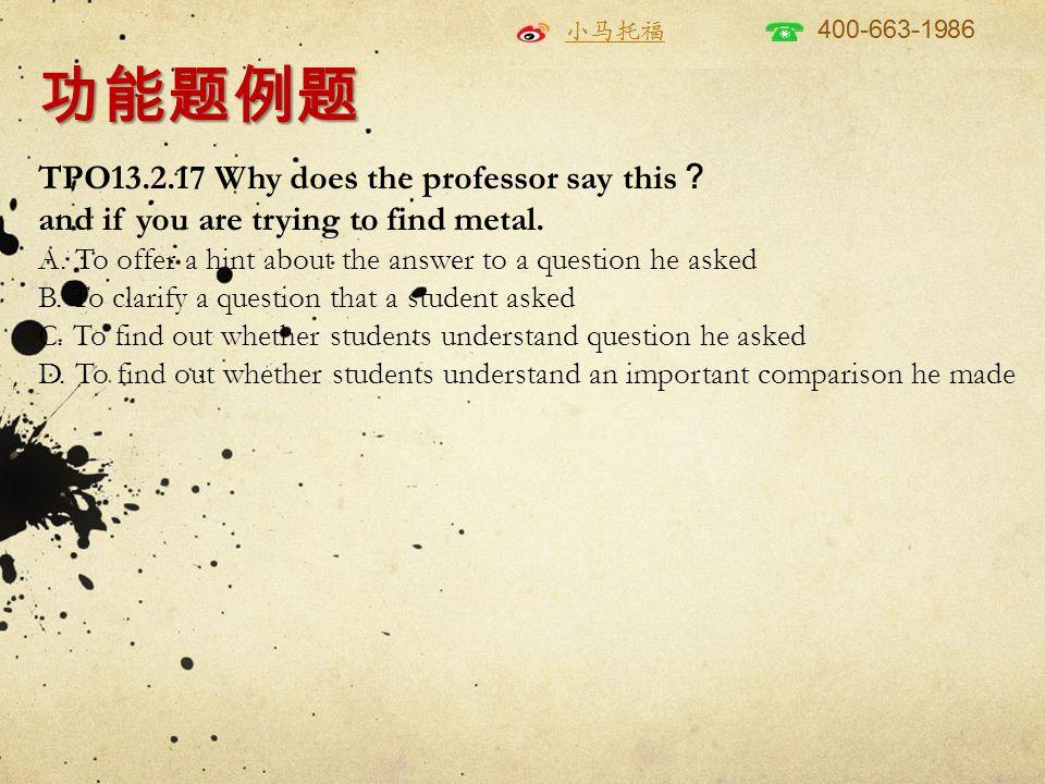 功能题例题 TPO13.2.17 Why does the professor say this ? and if you are trying to find metal.