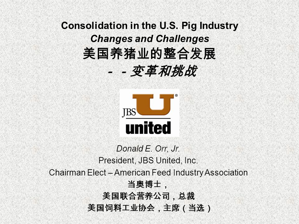 Consolidation in the U.S. Pig Industry Changes and Challenges 美国养猪业的整合发展 --变革和挑战 Donald E.