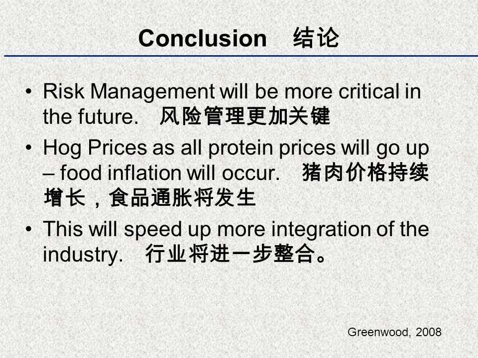 Conclusion 结论 Risk Management will be more critical in the future.