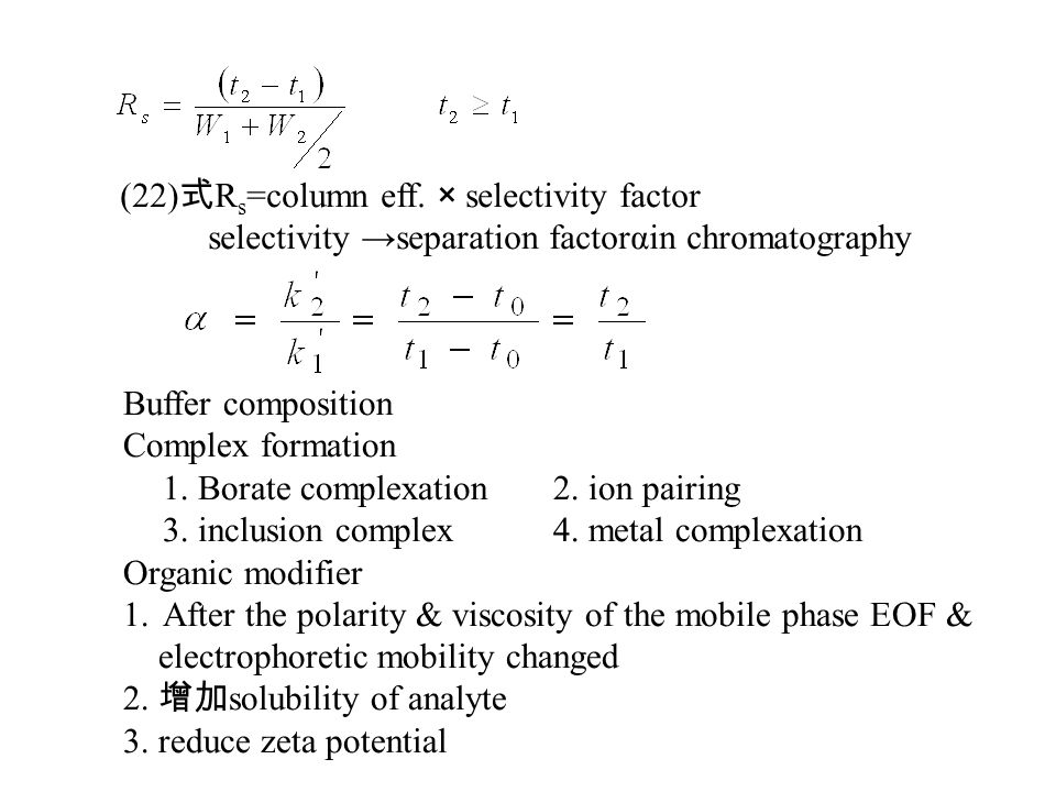 (22) 式 R s =column eff.