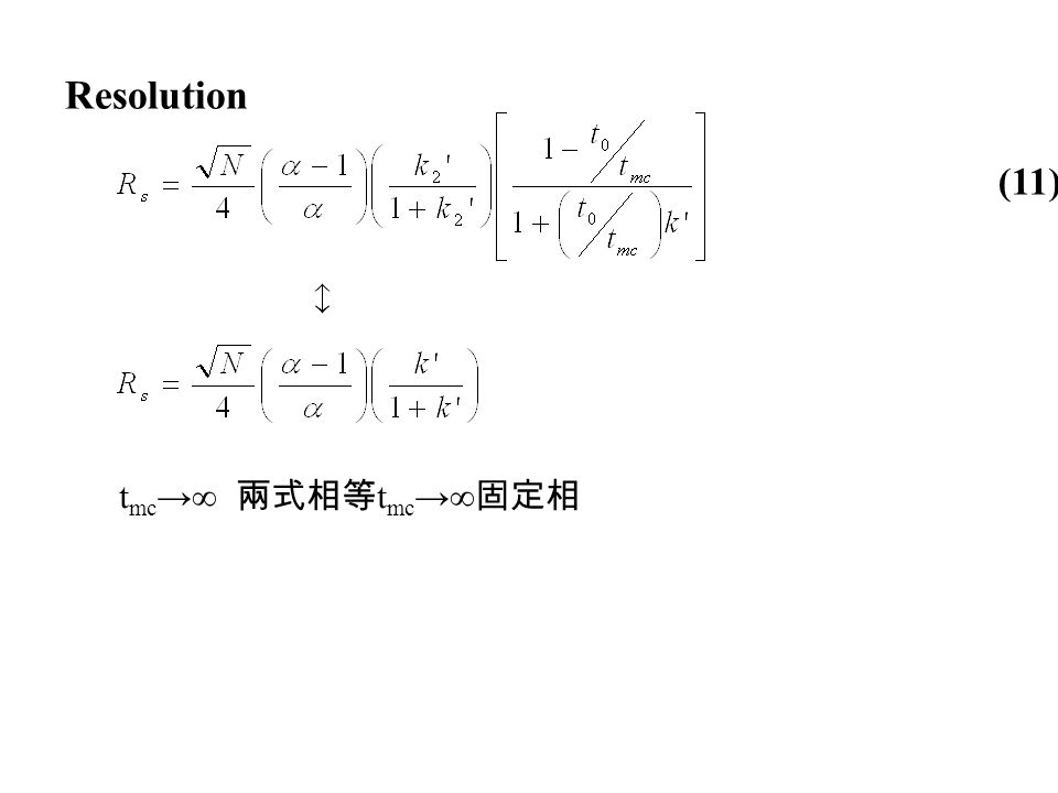 Resolution t mc →∞ 兩式相等 t mc →∞ 固定相 (11)