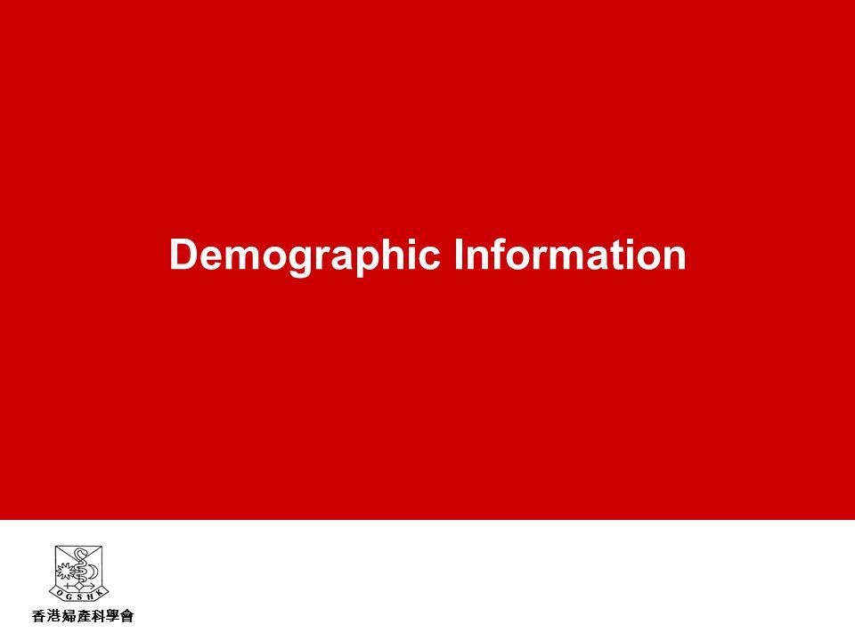 香港婦產科學會 Demographic Information