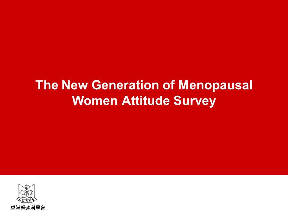 香港婦產科學會 The New Generation of Menopausal Women Attitude Survey