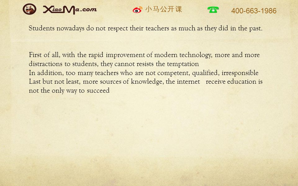 小马公开课 400-663-1986 It is much easier for young people to achieve success without their family members' help now than in the past.