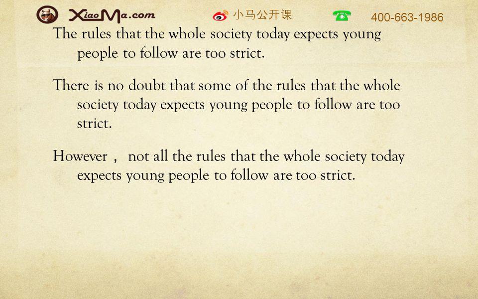 小马公开课 400-663-1986 The rules that the whole society today expects young people to follow are too strict.