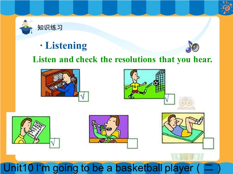 Unit10 I'm going to be a basketball player (二) · Listening Listen and check the resolutions that you hear. √ √ √