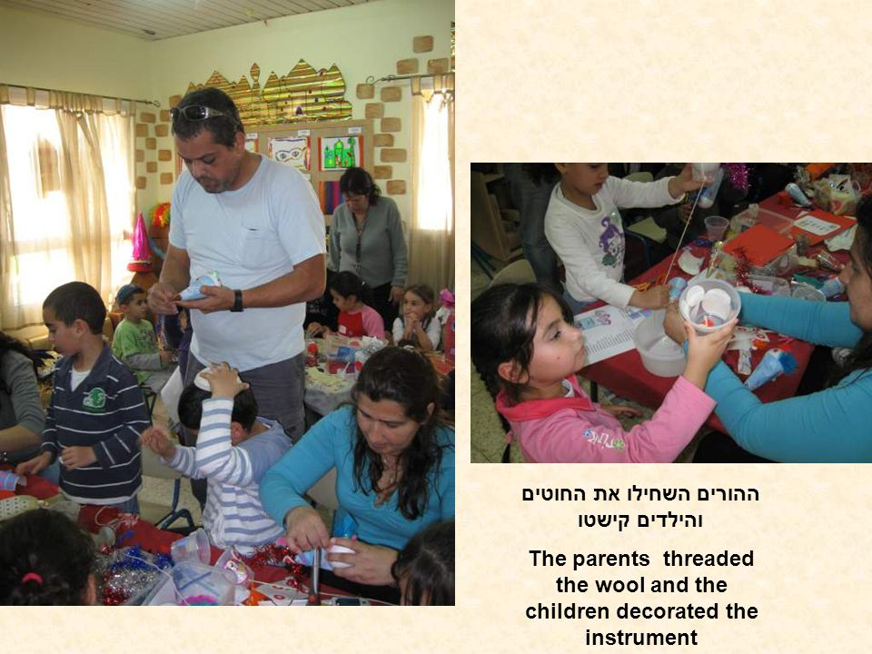 ההורים השחילו את החוטים והילדים קישטו The parents threaded the wool and the children decorated the instrument