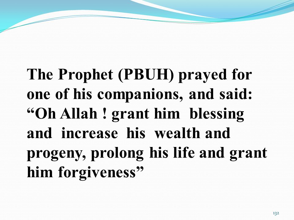 The Prophet (PBUH) prayed for one of his companions, and said: Oh Allah .