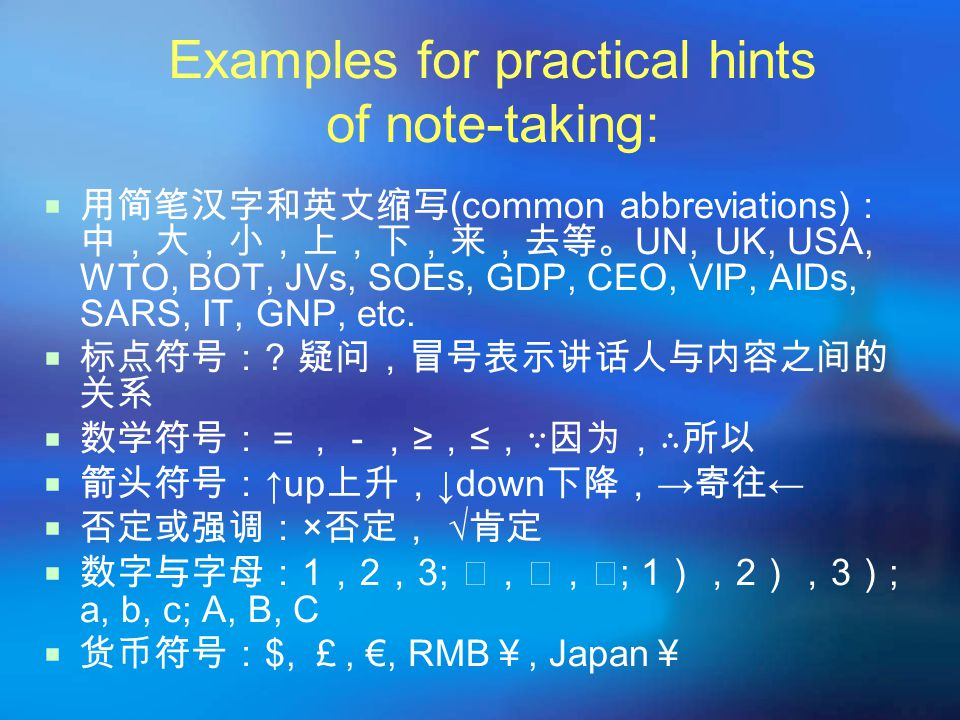 c Note-taking Practice Note that the interpreter's foremost concern should be concentrating on listening to grasp the idea of the original speaker, and on this basis, to complete the listening- transference-speaking process speedily and accurately.