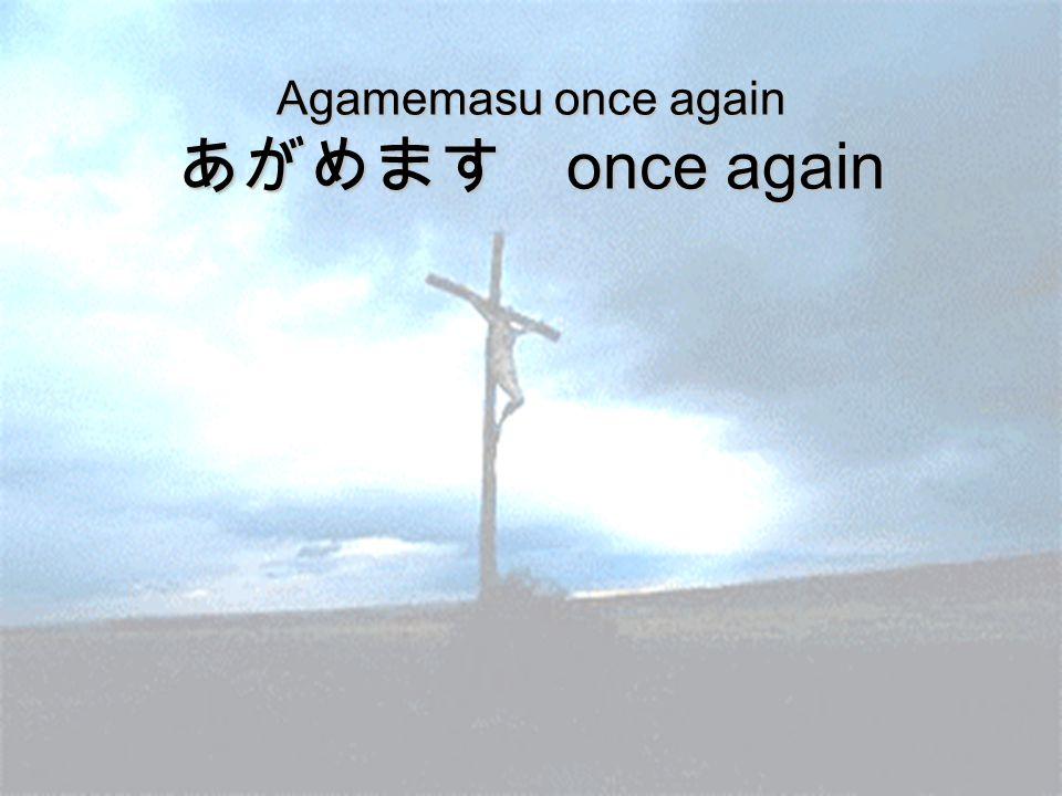 Agamemasu once again あがめます once again
