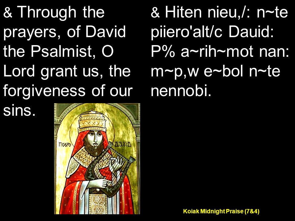 Koiak Midnight Praise (7&4) & Through the prayers, of David the Psalmist, O Lord grant us, the forgiveness of our sins.