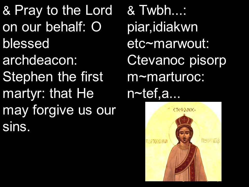 Koiak Midnight Praise (7&4) & Pray to the Lord on our behalf: O blessed archdeacon: Stephen the first martyr: that He may forgive us our sins.