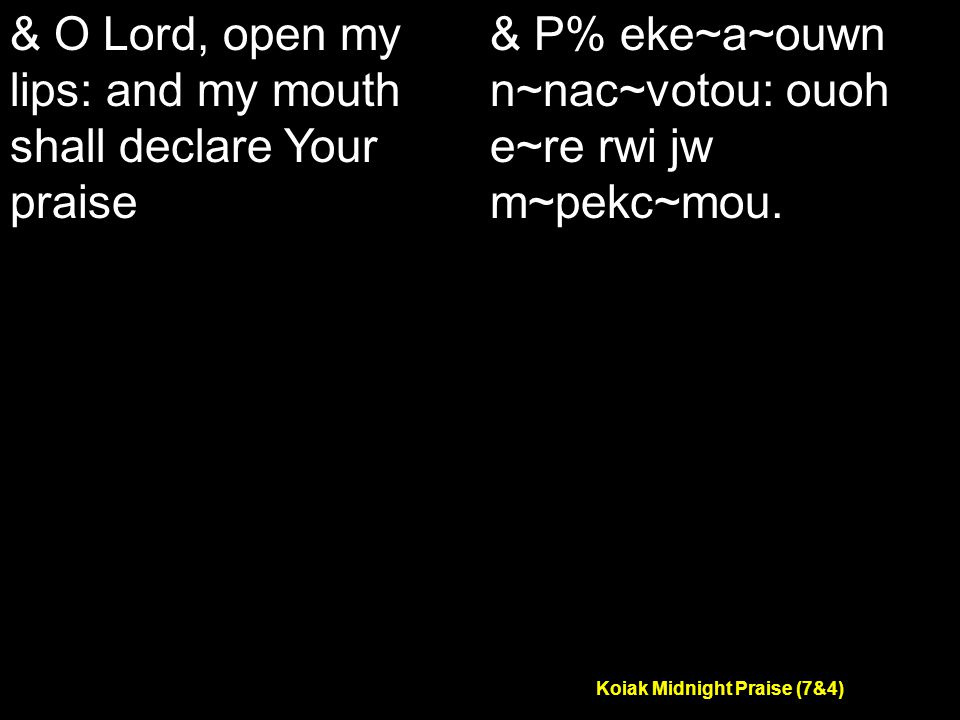 Koiak Midnight Praise (7&4) & O Lord, open my lips: and my mouth shall declare Your praise & P% eke~a~ouwn n~nac~votou: ouoh e~re rwi jw m~pekc~mou.