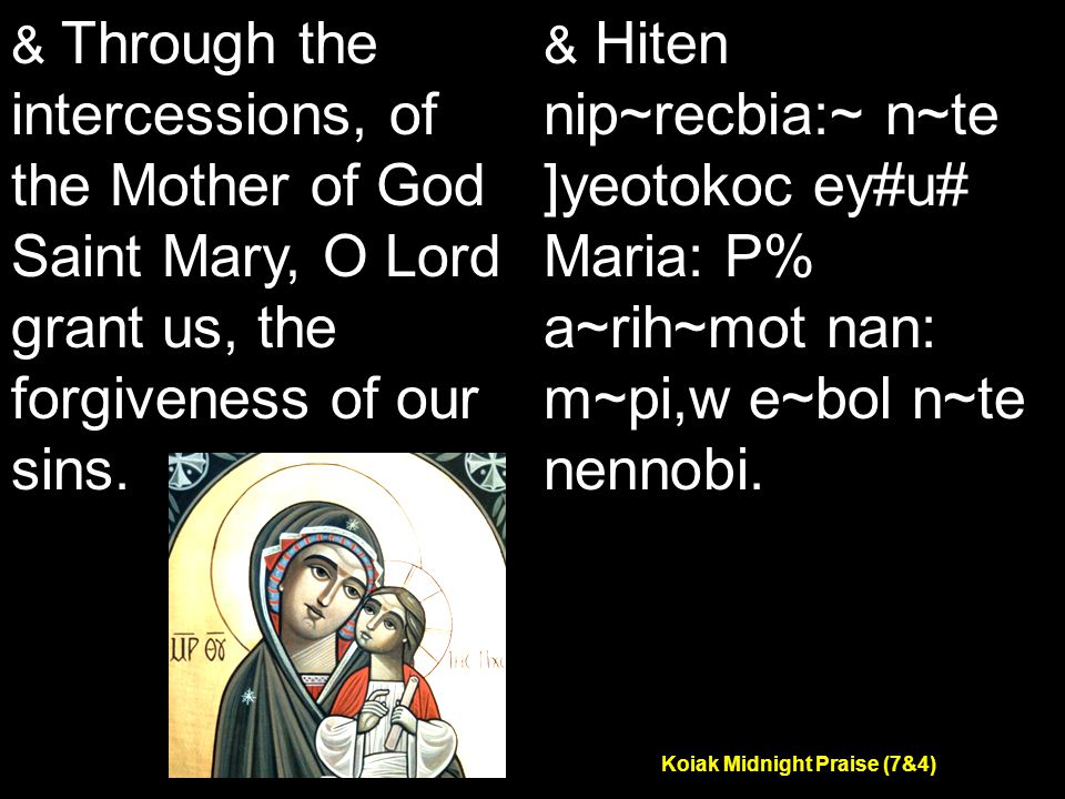 Koiak Midnight Praise (7&4) & Through the intercessions, of the Mother of God Saint Mary, O Lord grant us, the forgiveness of our sins.