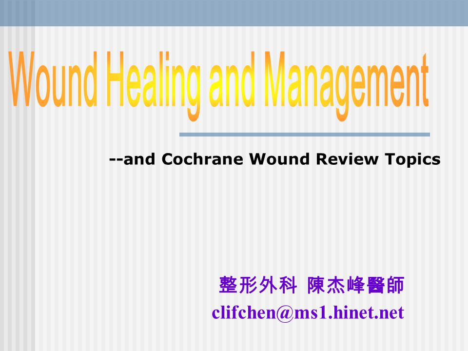 整形外科 陳杰峰醫師 clifchen@ms1.hinet.net --and Cochrane Wound Review Topics