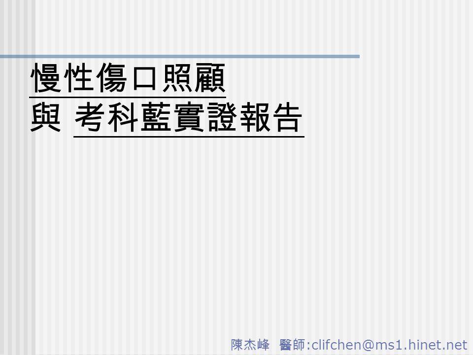 陳杰峰 醫師 :clifchen@ms1.hinet.net 慢性傷口照顧 與 考科藍實證報告