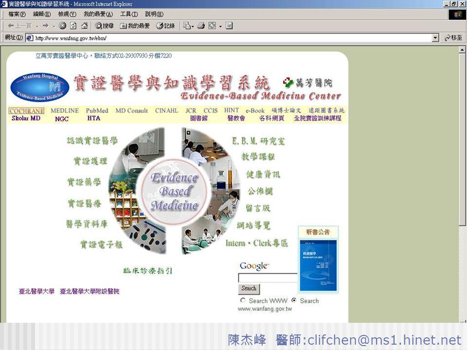 陳杰峰 醫師 :clifchen@ms1.hinet.net