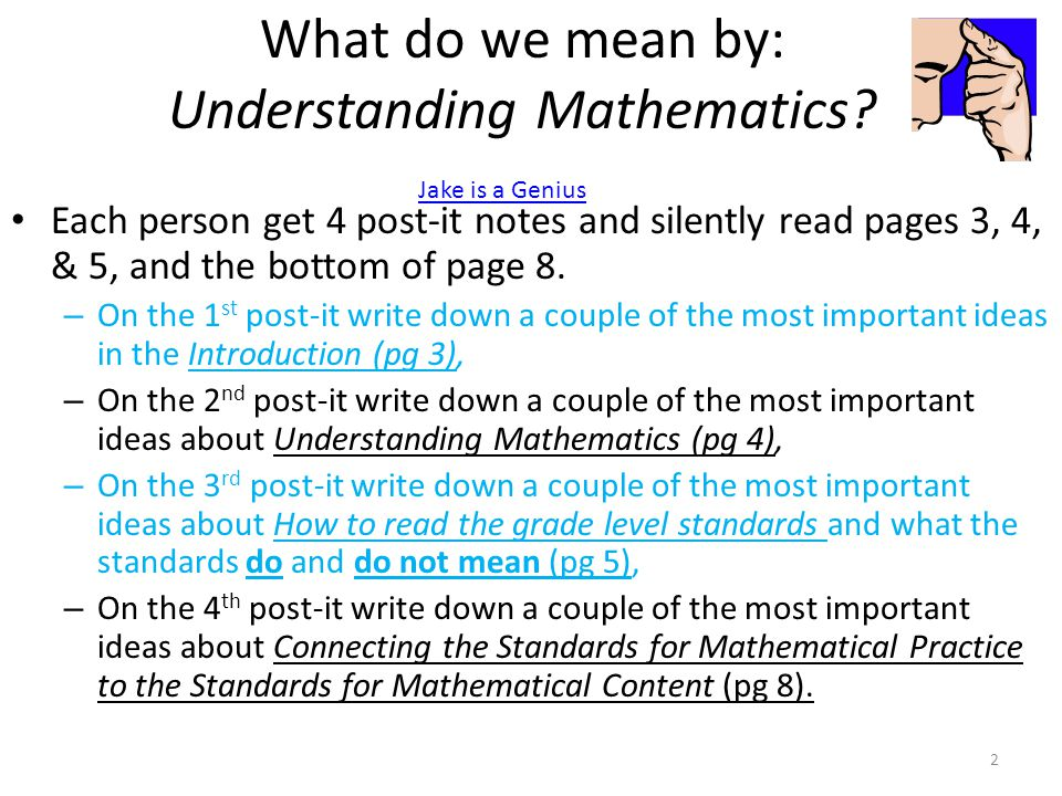 What do we mean by: Understanding Mathematics.