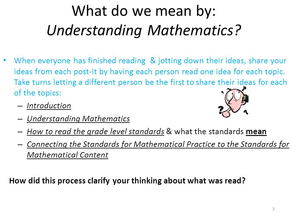 What do we mean by: Understanding Mathematics? When everyone has finished reading & jotting down their ideas, share your ideas from each post-it by ha
