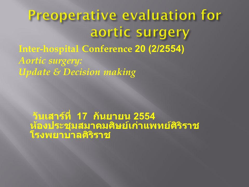 Inter-hospital Conference 20 (2/2554) Aortic surgery: Update & Decision making วันเสาร์ที่ 17 กันยายน 2554 ห้องประชุมสมาคมศิษย์เก่าแพทย์ศิริราช โรงพยาบาลศิริราช