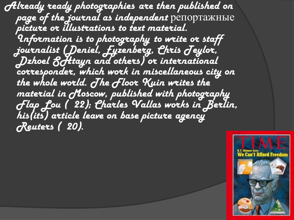 Already ready photographies are then published on page of the journal as independent репортажные picture or illustrations to text material.
