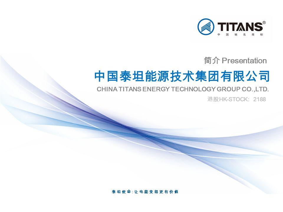 简介 Presentation 中国泰坦能源技术集团有限公司 CHINA TITANS ENERGY TECHNOLOGY GROUP CO.,LTD.