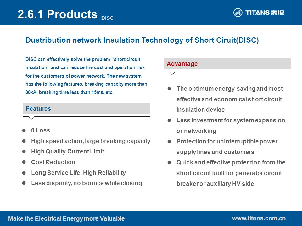 www.titans.com.cn Make the Electrical Energy more Valuable Dustribution network Insulation Technology of Short Ciruit(DISC) DISC 2.6.1 Products Featur