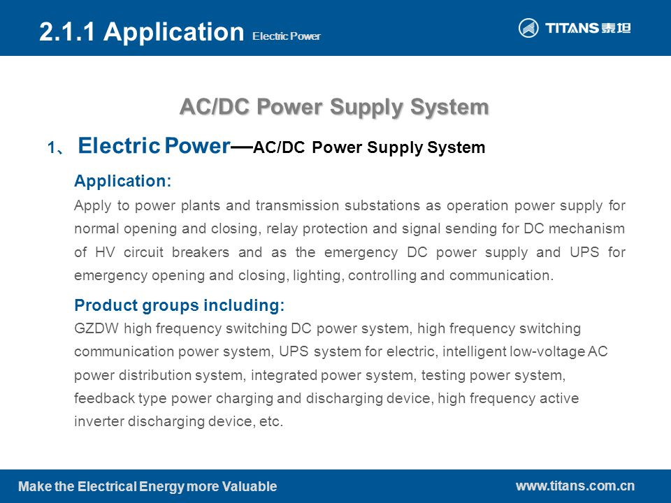 www.titans.com.cn Make the Electrical Energy more Valuable Apply to power plants and transmission substations as operation power supply for normal ope