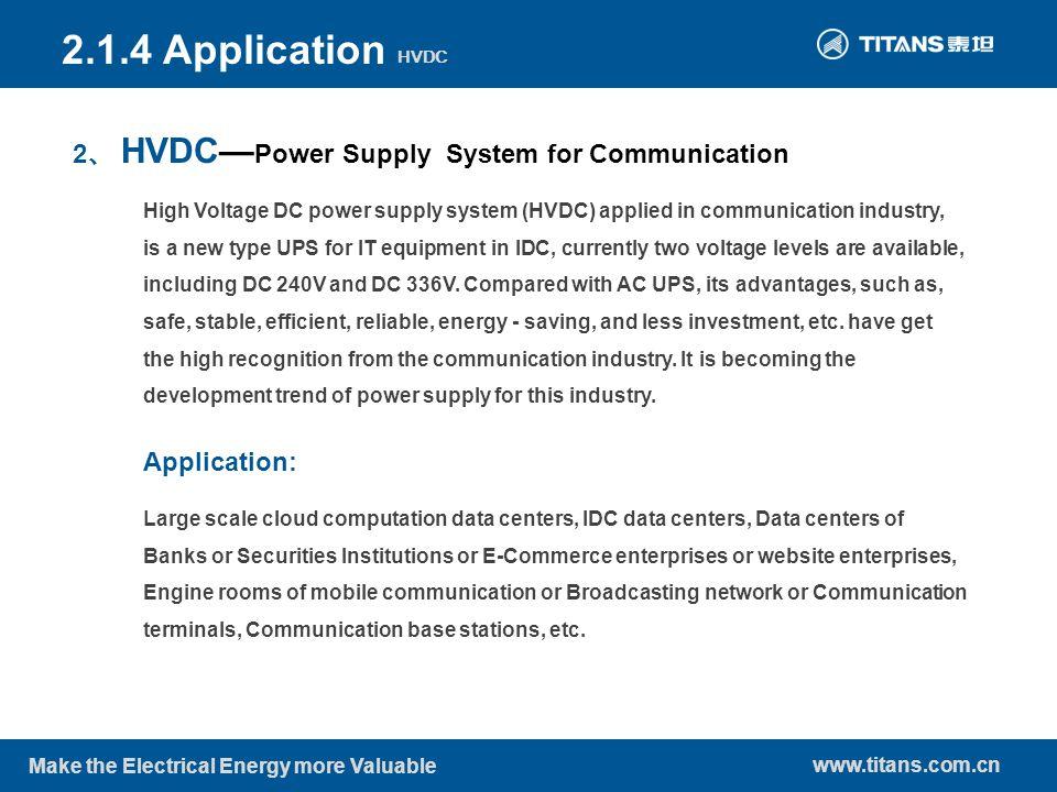 www.titans.com.cn Make the Electrical Energy more Valuable HVDC HVDC Power Supply (rectifier + AC/DC distribution cabinet ) Combined System HVDC Monitoring Module 2.1.5 Products HVDC rectifier Module DC/AC220V Inverter DC/DC48V ( 12V ) Converter