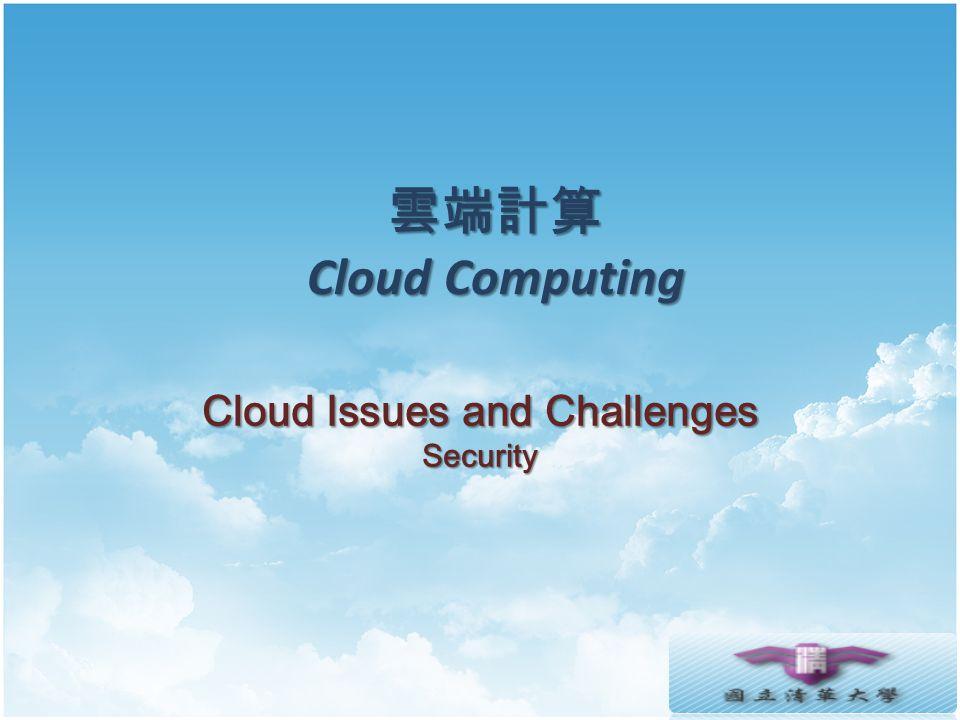 雲端計算 Cloud Computing Cloud Issues and Challenges Security