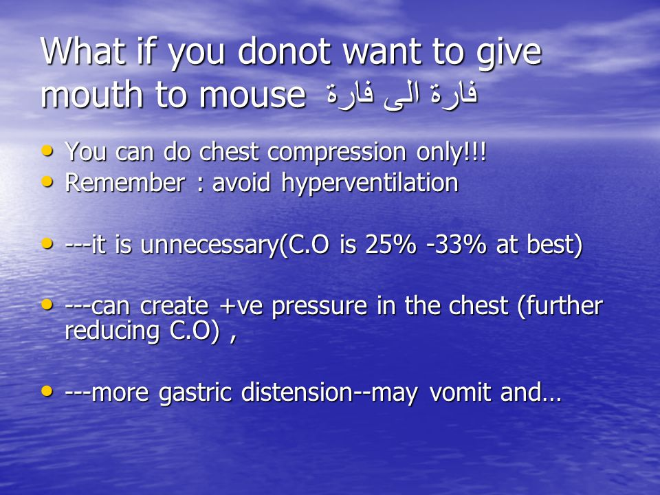 What if you donot want to give mouth to mouse فارة الى فارة You can do chest compression only!!.