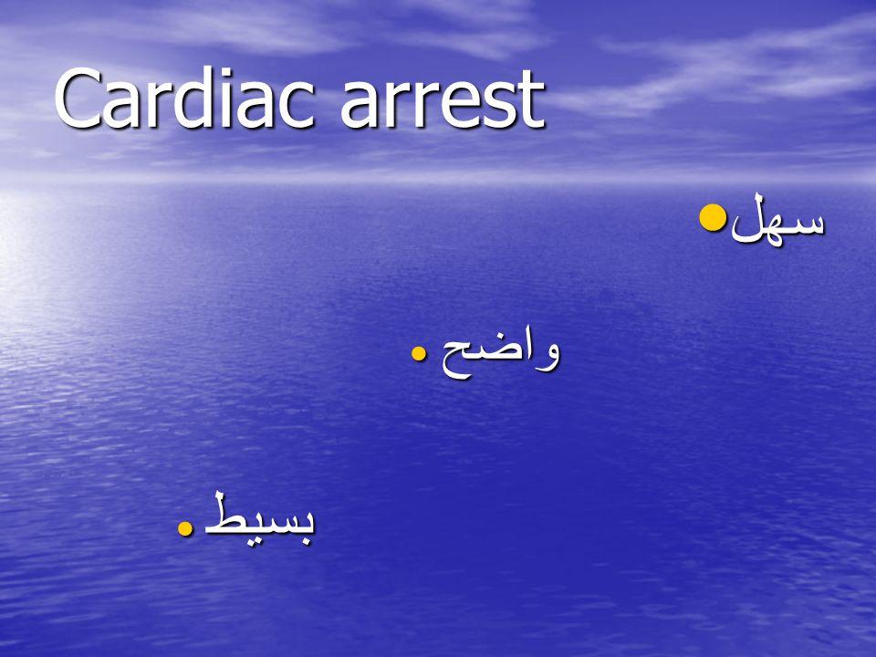 Cardiac arrest سهل سهل واضح واضح بسيط بسيط