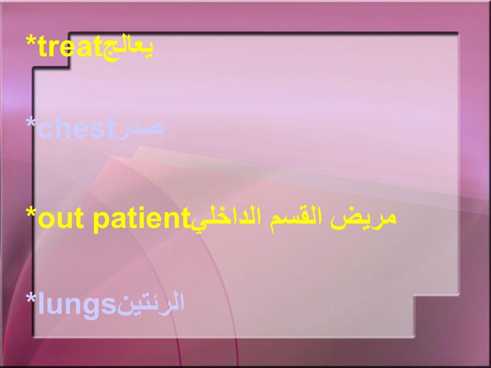 *operate يدير *preventيمنع *register يسجل - يحجز *result نتيجة