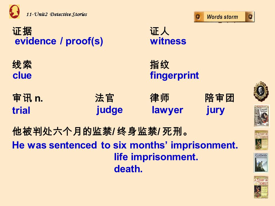 11-Unit2 Detective Stories Words storm 证据证人 线索指纹 审讯 n.