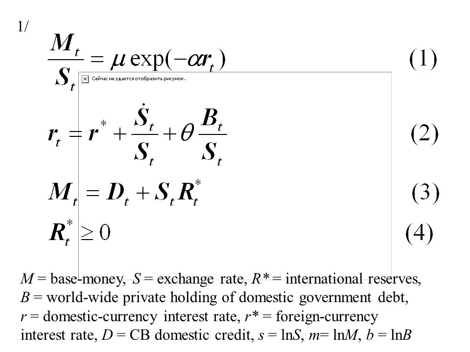 N =outstanding domestic nominal government bonds, B= world- wide private holding of domestic government debt, D= Central Bank domestic credit, r(N-D) = net interest payment of consolidated government, r*SR* = interest payments on international reserves,  real level of taxes.