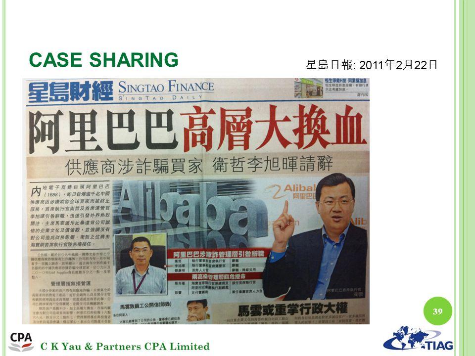 39 星島日報 : 2011 年 2 月 22 日 CASE SHARING