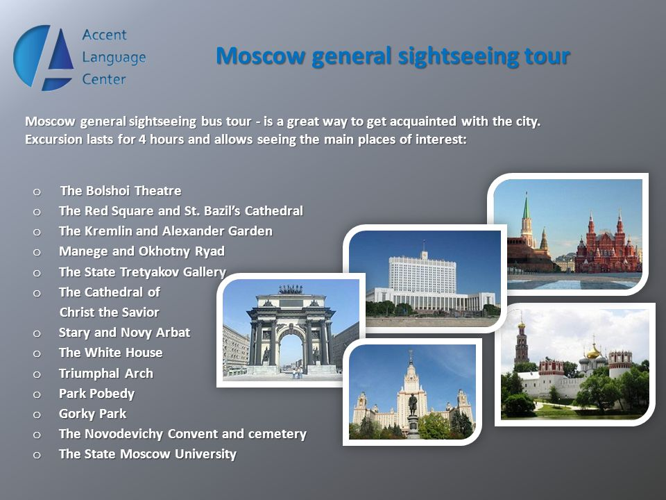 Moscow general sightseeing tour Moscow general sightseeing bus tour - is a great way to get acquainted with the city. Excursion lasts for 4 hours and