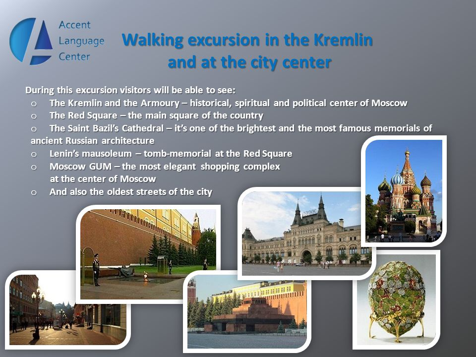 Walking excursion in the Kremlin and at the city center During this excursion visitors will be able to see: o The Kremlin and the Armoury – historical