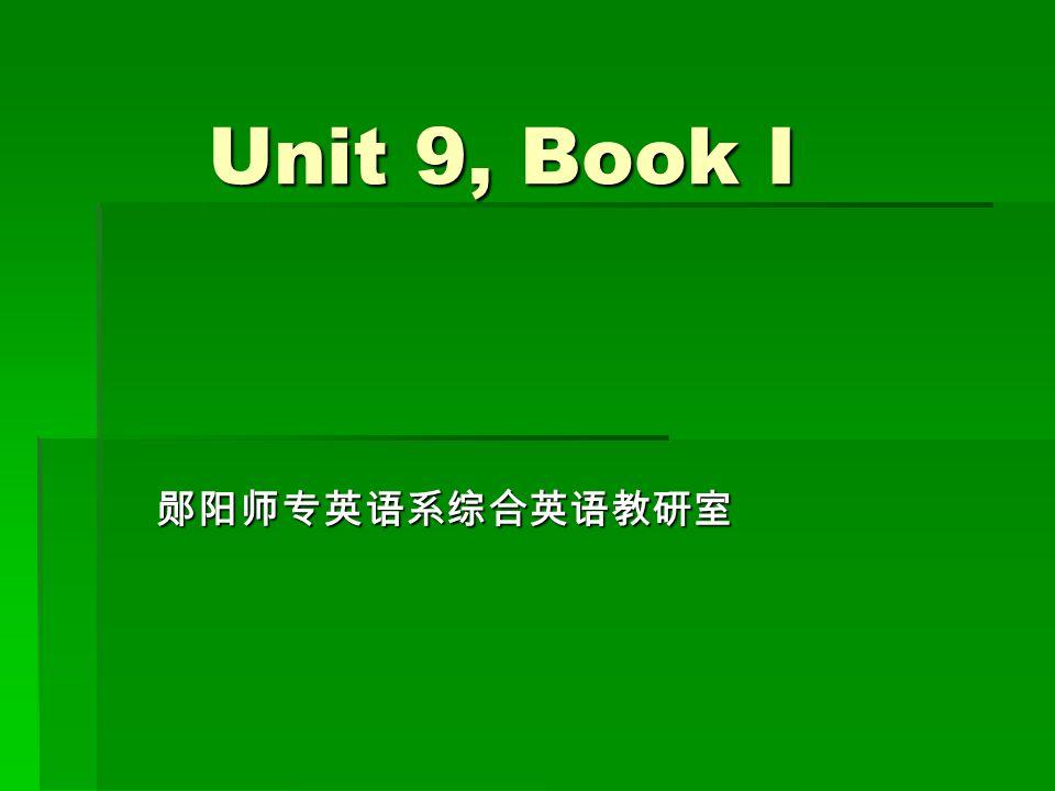 Unit 9, Book I 郧阳师专英语系综合英语教研室