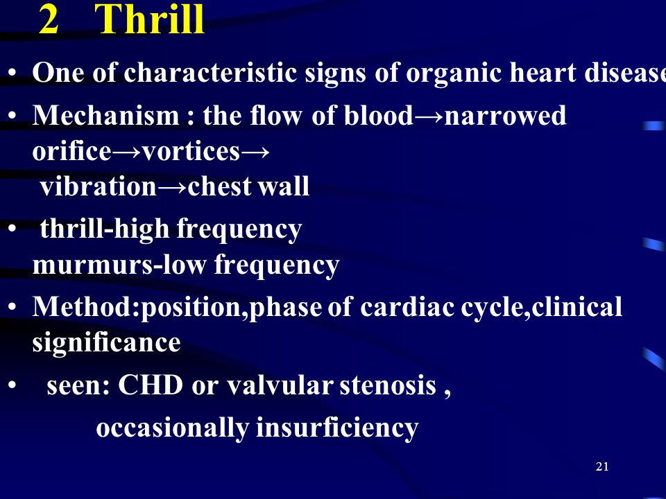 21 2 Thrill One of characteristic signs of organic heart disease.