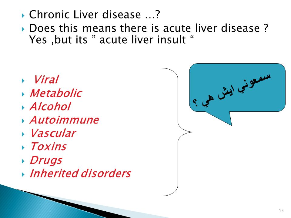  Chronic Liver disease ….  Does this means there is acute liver disease .