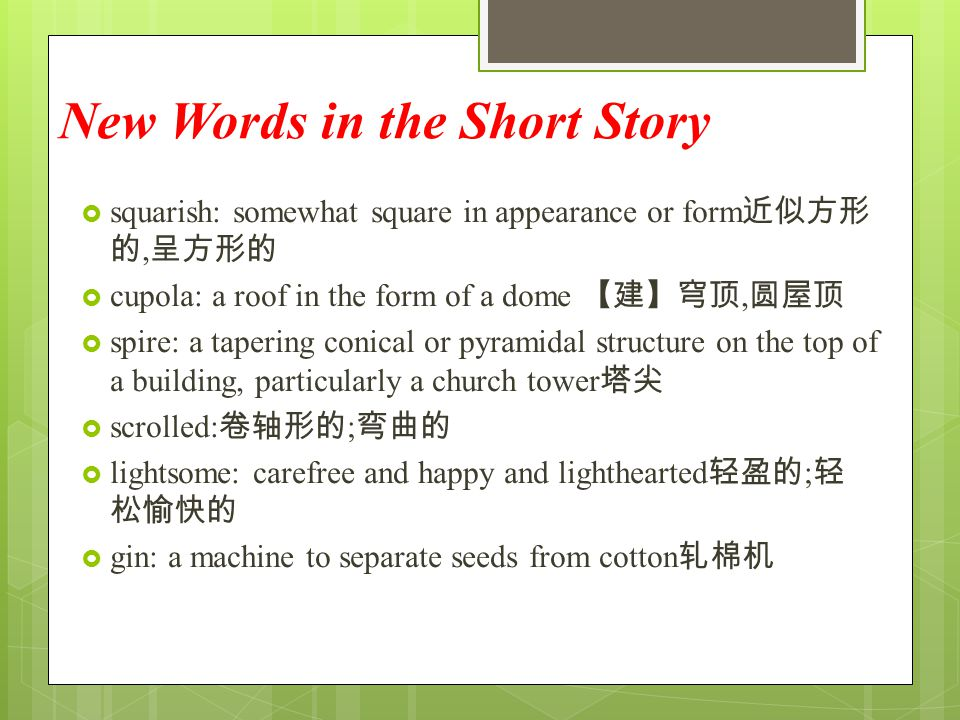 New Words in the Short Story  squarish: somewhat square in appearance or form 近似方形 的, 呈方形的  cupola: a roof in the form of a dome 【建】穹顶, 圆屋顶  spire: