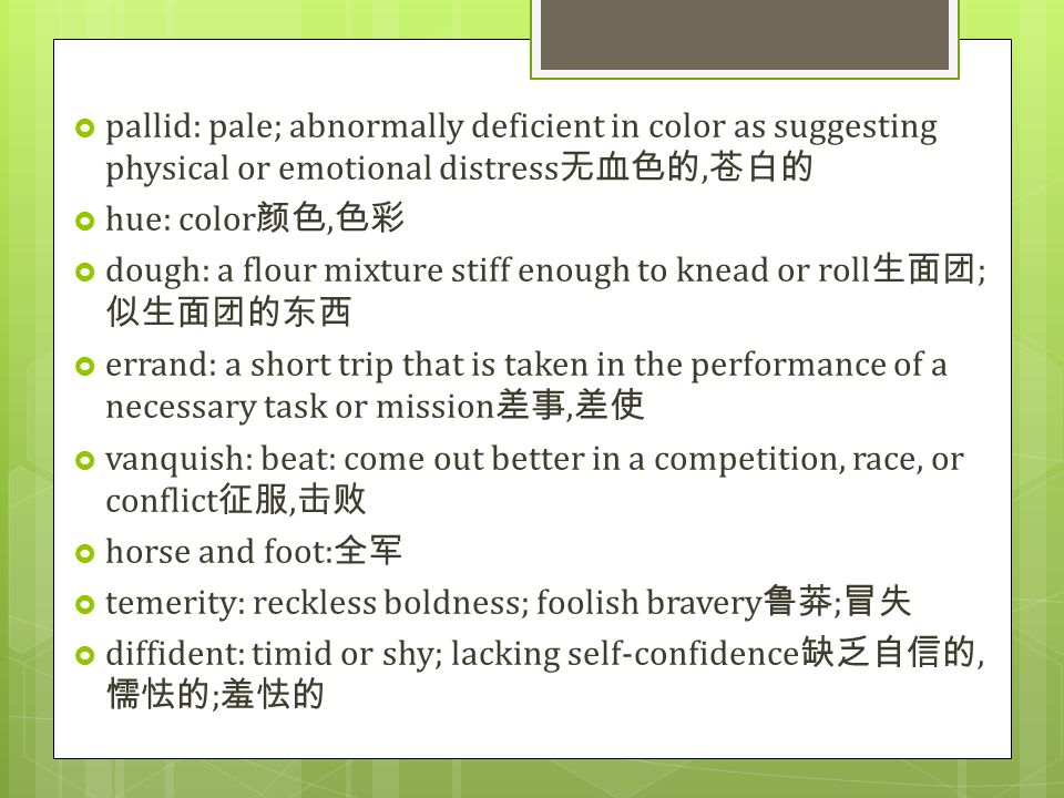  pallid: pale; abnormally deficient in color as suggesting physical or emotional distress 无血色的, 苍白的  hue: color 颜色, 色彩  dough: a flour mixture stif